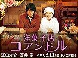 近野莉菜オフィシャルブログ「ちかりーなのみらくるあわー」Powered by Ameba-洋菓子店コアンドル