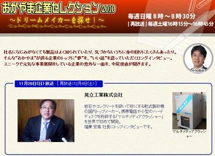 $さんらいとの冒険(晃立工業オフィシャルブログ)-RSKラジオ