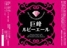 新宿 PUB&BAR アボットチョイスのブログ(BEER&WHISKY&COCKTAIL&FOOD BAR)歌舞伎町-巨峰ルビーエール 新宿 バー 女子ビール