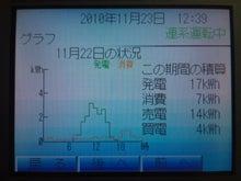太陽光発電&ECO~かーずのLovin' Life~-2010-11-23 12.35.57.jpg2010-11-23 12.35.57.jpg