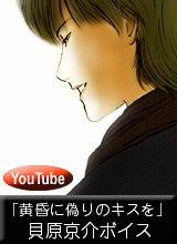「黄昏に偽りのキスを」貝原京介(YouTube)