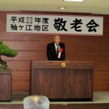 2010年 敬老会