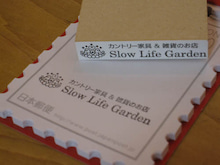 $カントリー家具&雑貨 Slow Life Garden スタッフ日記