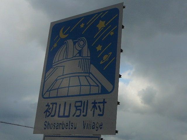 「試される大地北海道」を応援するBlog-初山別村