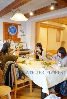 アトリエ フロレスト   ~Atelier Florest~