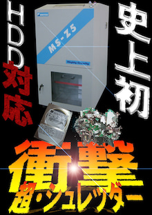 $さんらいとの冒険(晃立工業オフィシャルブログ)-MS-Z5