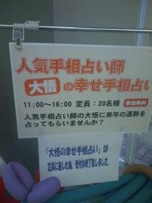 daigo-tesouさんのブログ-101123_1609~01.jpg