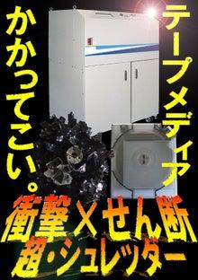 さんらいとの冒険(晃立工業オフィシャルブログ)-MS-100S