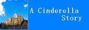 恋愛小説 くもりのちはれ-A Cinderella Story