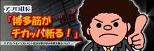 株式常勝軍団-あ