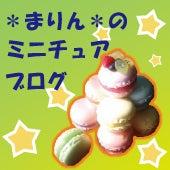 *まりん*のミニチュアブログ-マカロンバナー.jpg