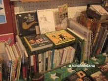 あいうの本棚