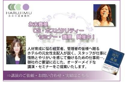 $神戸発元女性支配人のホスピタリティ・ブランディング日記