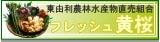 秋田県東由利農林水産物直売組合 フレッシュ黄桜 公式Webサイト