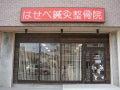 徳島市の肩こり・腰痛・交通事故治療目指せ地域NO1はせべ鍼灸整骨院日記