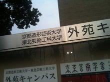 イージー・ゴーイング 山川健一-芸術
