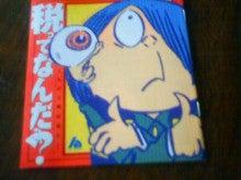 小柳よしふみ-201011261531000.jpg