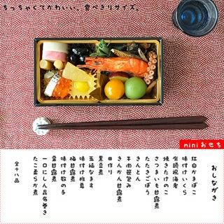 物欲☆通販パラダイス-おせち