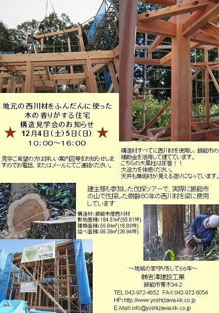よっしぃ☆のブログ-H邸 構造見学会 チラシ