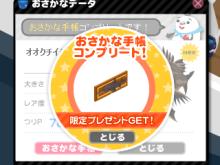りょうのピグ日記 ~ ピグ 釣り部 目指せ!ぬし釣り 攻略 ~-日本海 超上級 ノコギリザメの剥製