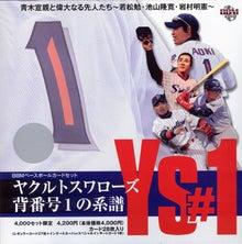 nash69のMLBトレーディングカード開封結果と野球観戦報告-ys1