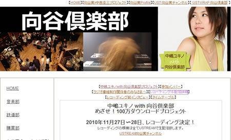 中嶋ユキノ with 向谷倶楽部 めざせ!100万ダウンロードプロジェクト