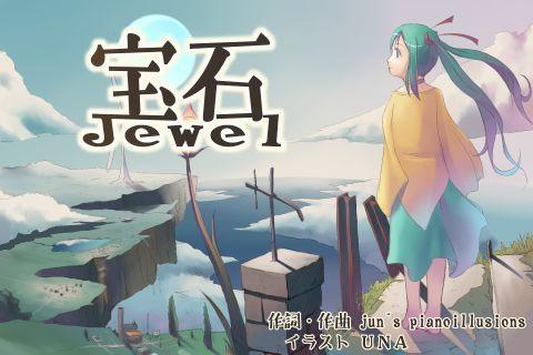六月Pオリジナル曲 「宝石」