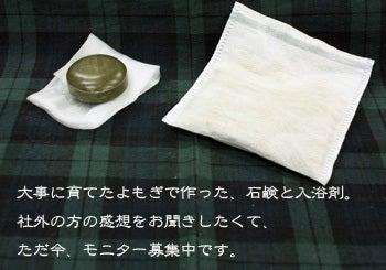 """$新事業""""よもぎヘスルケア"""" リベンジプロジェクト!-bana-"""