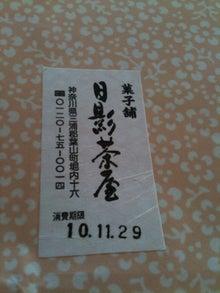 Last More  -斉藤泰一郎 ブログ--日陰茶屋