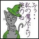 黒猫なつくかな?