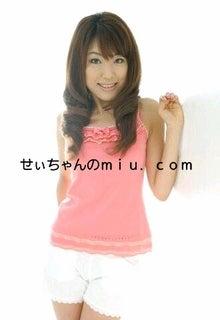 $せぃちゃんのmiu.com-2010112900100000.jpg