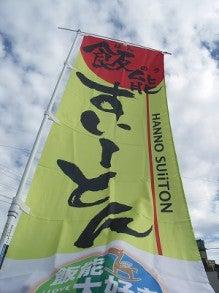 よっしぃ☆のブログ-ザクロ祭り9