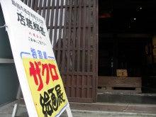 よっしぃ☆のブログ-ザクロ祭り16