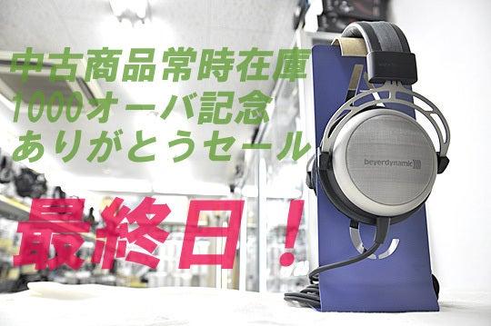 イヤホン・ヘッドホン専門店「e☆イヤホン」のBlog-sale