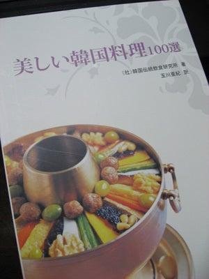 韓国料理サランヘヨ♪ I Love Korean Food-韓食世界化
