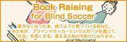 ブラインドサッカー日本代表メンバーブログ