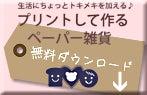 $夢は横浜でパンとクラフトの手作り教室-プリントして作るペーパー雑貨