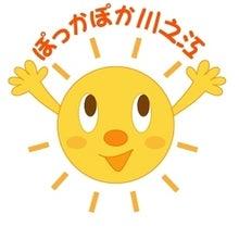 $NPO法人 ぽっかぽか川之江のブログ-ろご