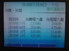 太陽光発電&ECO~かーずのLovin' Life~-2010-11-30 07.48.41.jpg2010-11-30 07.48.41.jpg