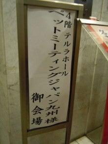 『ペットミーティングジャパン九州』-annai