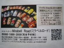 帯広ネイルサロン・まつげ・リラクゼーションエステ【MirabellRoad】