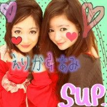 ERICA・AMI姉妹オフィシャルブログ「Mwah ERICA.AMI sisters」by Ameba-ファイル00280001.jpg