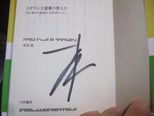 さんらいとの冒険(晃立工業オフィシャルブログ)-本田健さんのサイン
