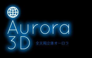 全天周3Dオーロラプロジェクト