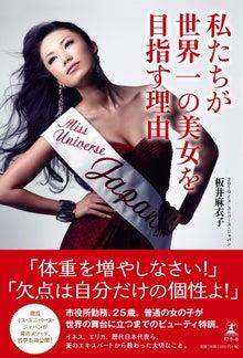 $板井麻衣子 オフィシャルブログ 「2010 Miss Universe Japan」 Powered by Ameba