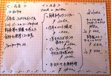 $館山直太郎のブログ-今日のメニュー