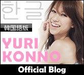 紺野ゆりオフィシャルブログPowered by Ameba