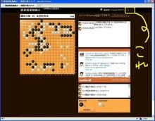 囲碁囲碁動画運営事務局のブログ-サイズ小