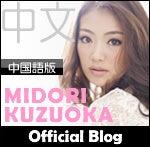 葛岡碧オフィシャルブログ『Midori』 Powered by アメブロ