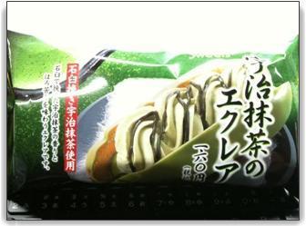 きょんのたわごと-抹茶エクレア